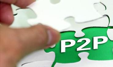 p2p理财公司排名