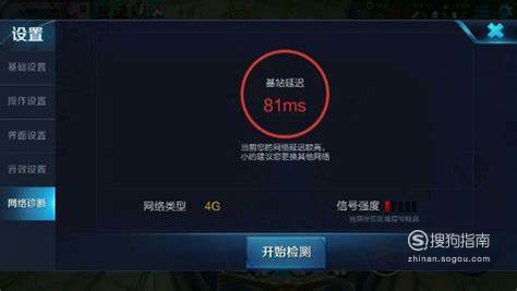 网络延迟怎么测试 玩游戏延迟高怎么解决!