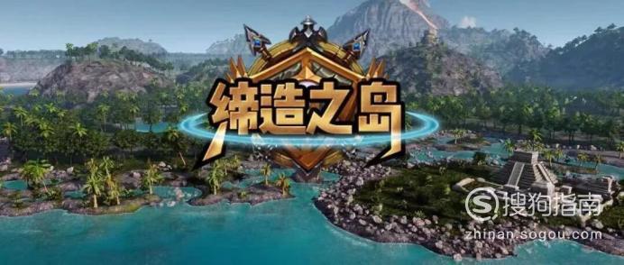 魔兽缔造之岛S级英雄攻略,缔造之岛游戏攻略