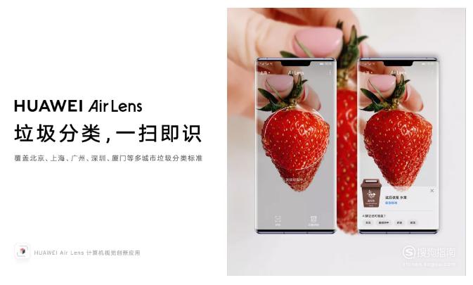 华为手机Air Lens垃圾分类怎么用
