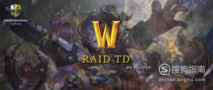魔兽《魔兽RaidTD》攻略,魔兽RaidTD最新攻略