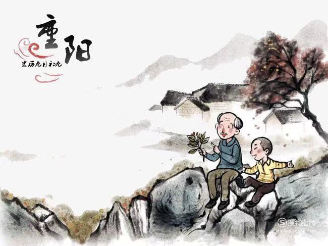重阳节祝福语/短信