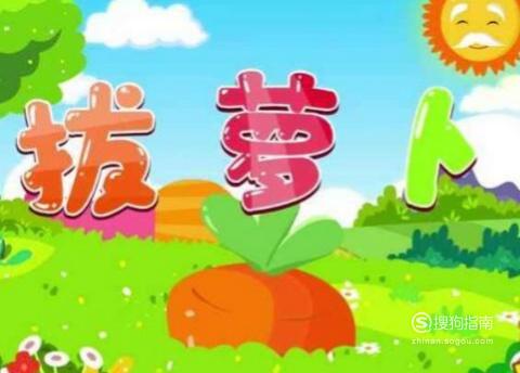 儿童剧《拔萝卜 》