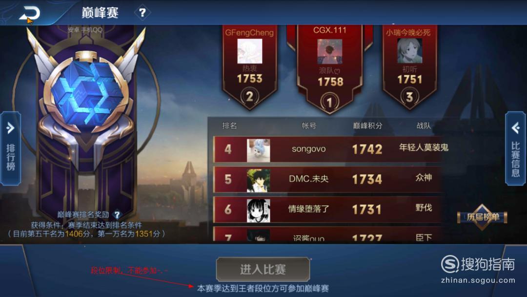 王者荣耀巅峰赛怎么玩