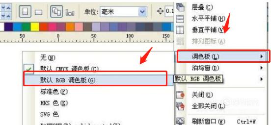 怎么调出CDR颜色调色板?
