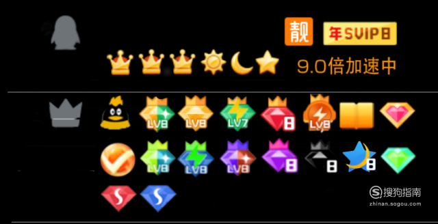 安卓手机QQ怎么显示个性资料满Q钻等级3皇冠教程