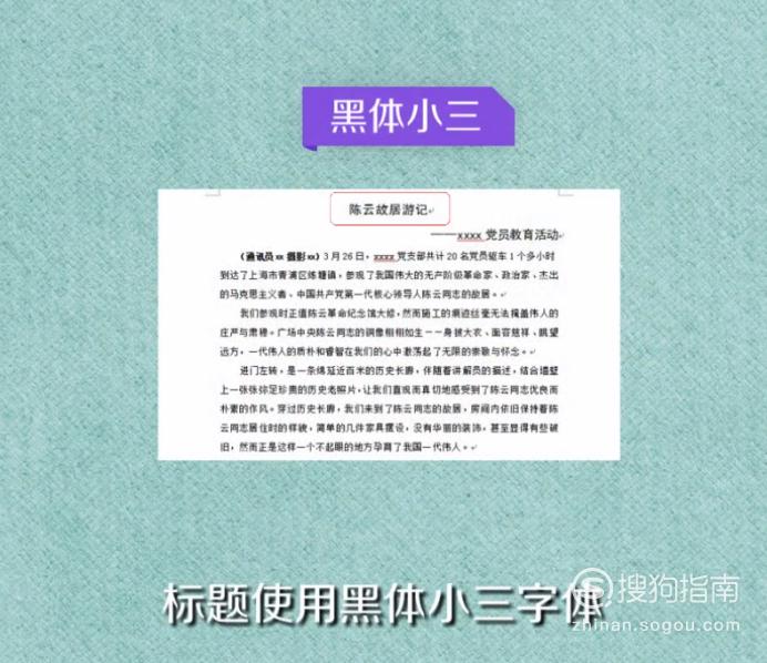 通讯稿的标准格式与写法