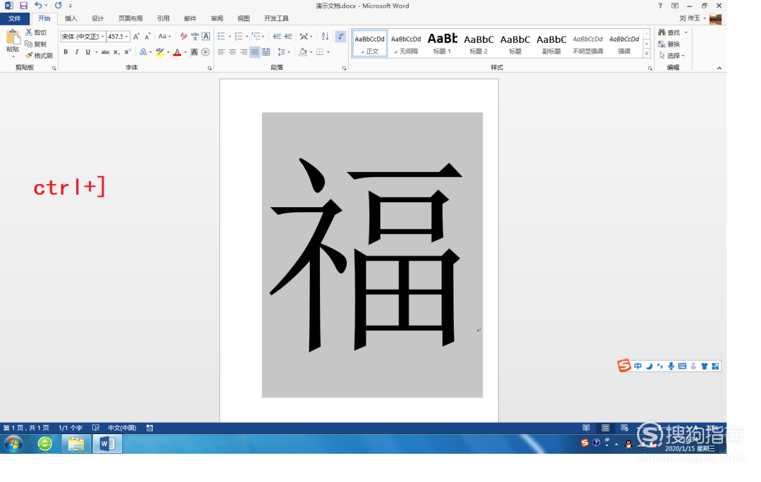 Word 2013中,制作福字的技巧(可扫描)