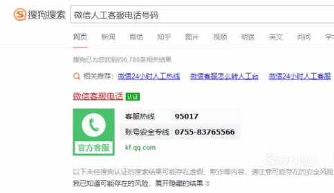 微信客服怎么转人工台