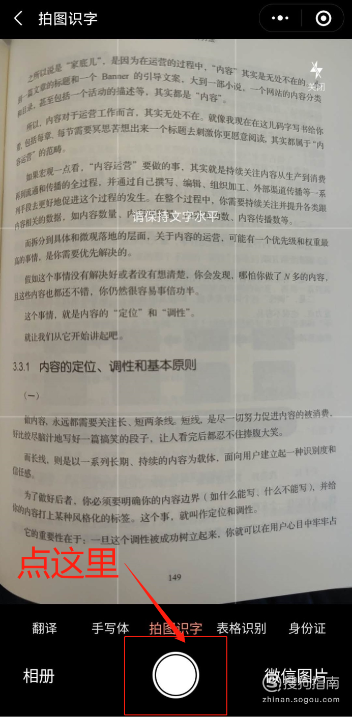 怎么使用微信小程序识别图片中文字?