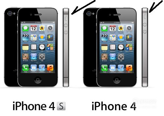 苹果4跟苹果4s有什么区别